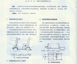 四轮电动休闲代步车整体冲压底盘的设计