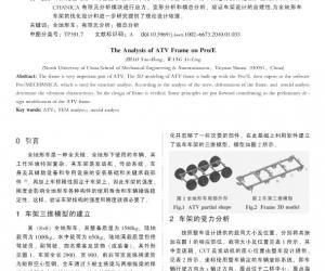 基于Pro_E的全地形车车架结构分析
