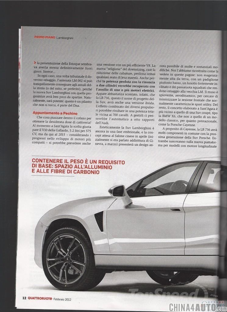 兰博基尼SUV将在北京车展全球首发