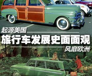 起源美国风靡欧洲 旅行车发展史面面观