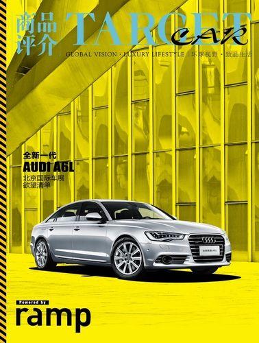 《TARGET CAR》杂志封面