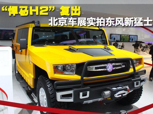 """""""悍马H2""""复出 北京车展实拍东风猛士"""