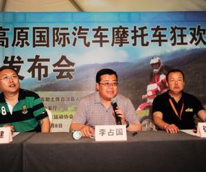 2013年高原国际汽车摩托车狂欢节8月在青海举行