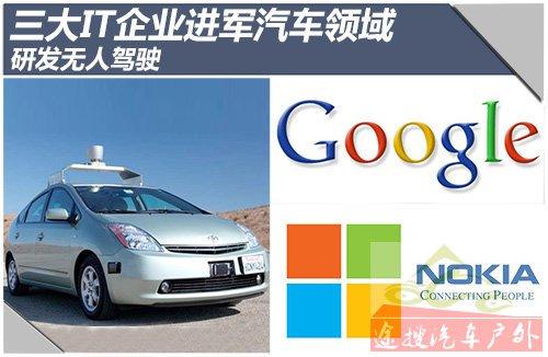 三大IT企业进军汽车领域 研发无人驾驶