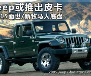 Jeep或推出皮卡 2015面世/新牧马人底盘