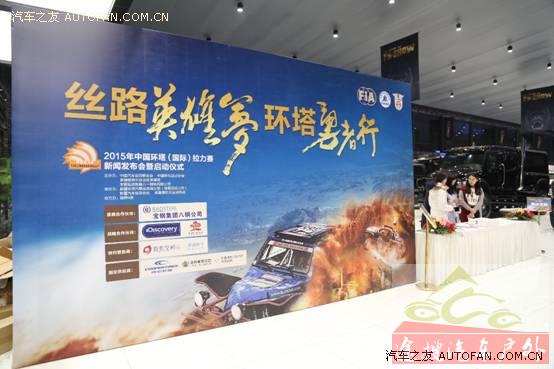 2015中国环塔(国际)拉力赛新闻发布会举行