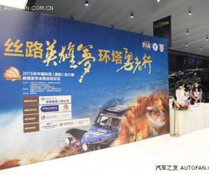 2015中国环塔(国际)拉力赛新闻发布会