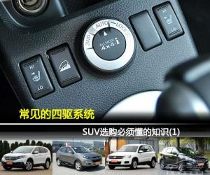 SUV选购必须懂的知识(1) 常见的四驱系统