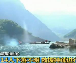 四川广元游船遇12级大风翻船 14人生死未明