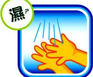 日常正确洗手的五个步骤