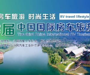 第三届中国国际房车旅游大会将在唐山开幕