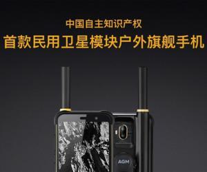 AGM X3极客版发布:无信号也能通话