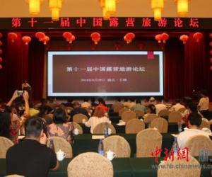 第十一届中国露营旅游论坛开幕
