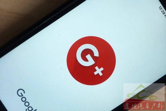谷歌关闭个人版Google+:因50万用户数据遭到曝露