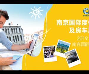 南京国际度假休闲及房车展5月31日开幕
