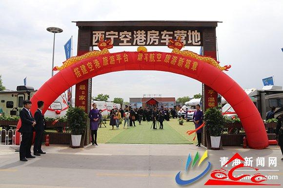 全国首个空港房车营地项目在西宁机场投入运营