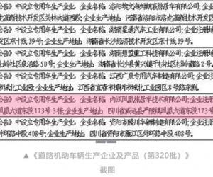 """内江获得首个整车生产资质,主打产品为""""房车"""""""