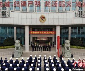 福建省森林消防总队今日正式挂牌