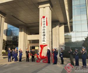 云南省消防救援总队正式挂牌