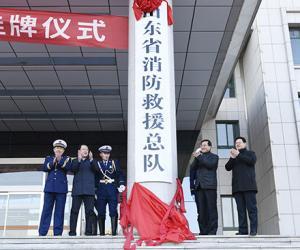 山东省消防救援总队正式挂牌