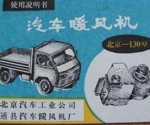你不知道的北京老板牌汽车