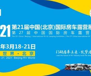 第21届中国国际房车露营展览会3月18日开幕